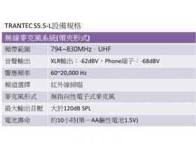 TRANTEC   S5.5-L