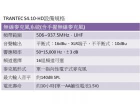 TRANTEC   S4.10
