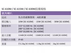 SC-610M/615M/630M